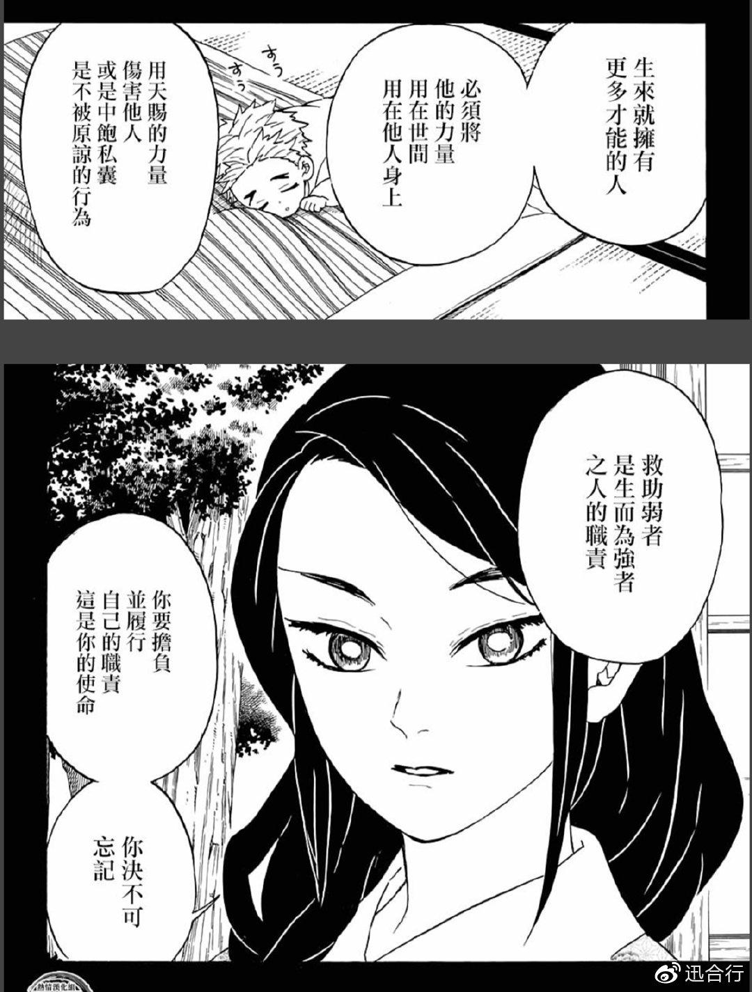 (鬼灭之刃 漫画)