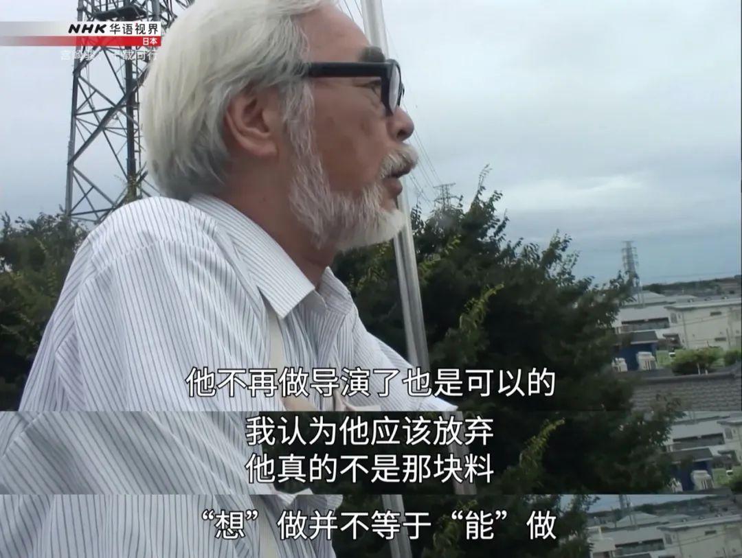 """《宫崎骏:十载同行》中对儿子宫崎吾朗的""""批评"""""""