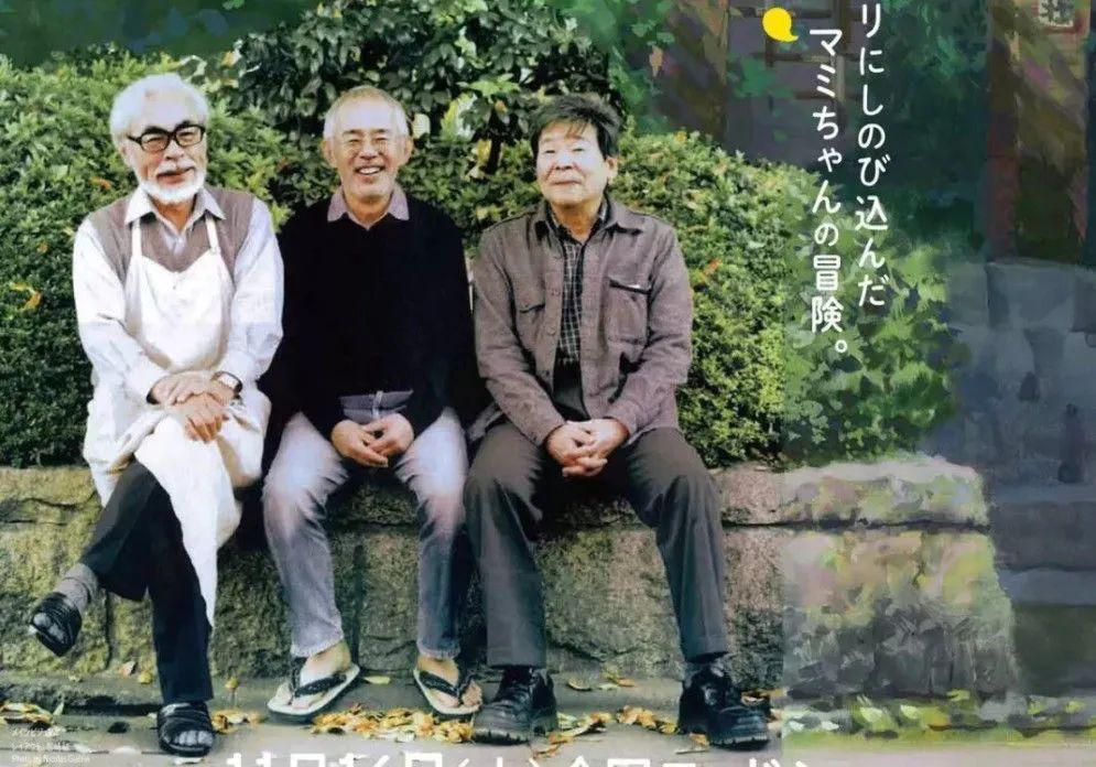 左起:宫崎骏、铃木敏夫、高畑勋