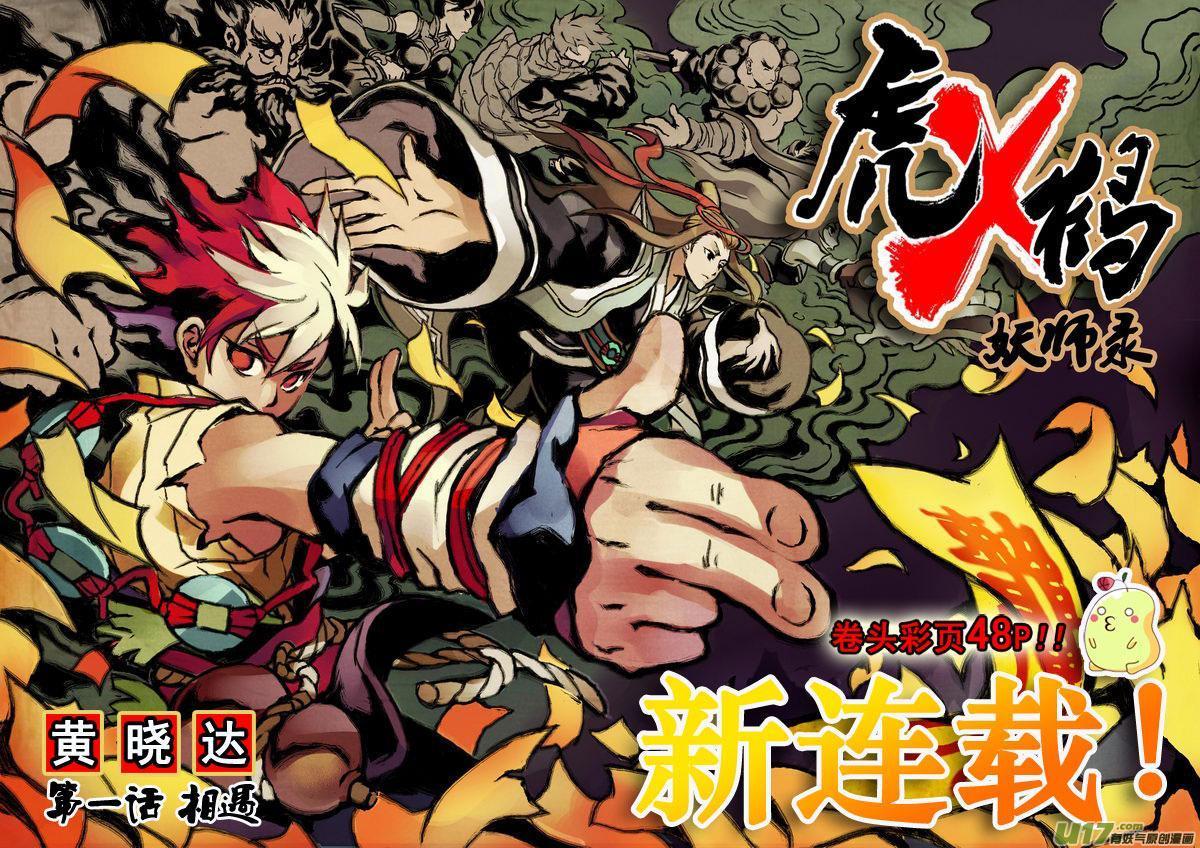 《虎×鹤 妖师录》