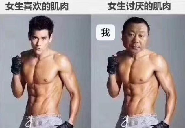 女生讨厌大肌肉?不,她们只是讨厌低颜值