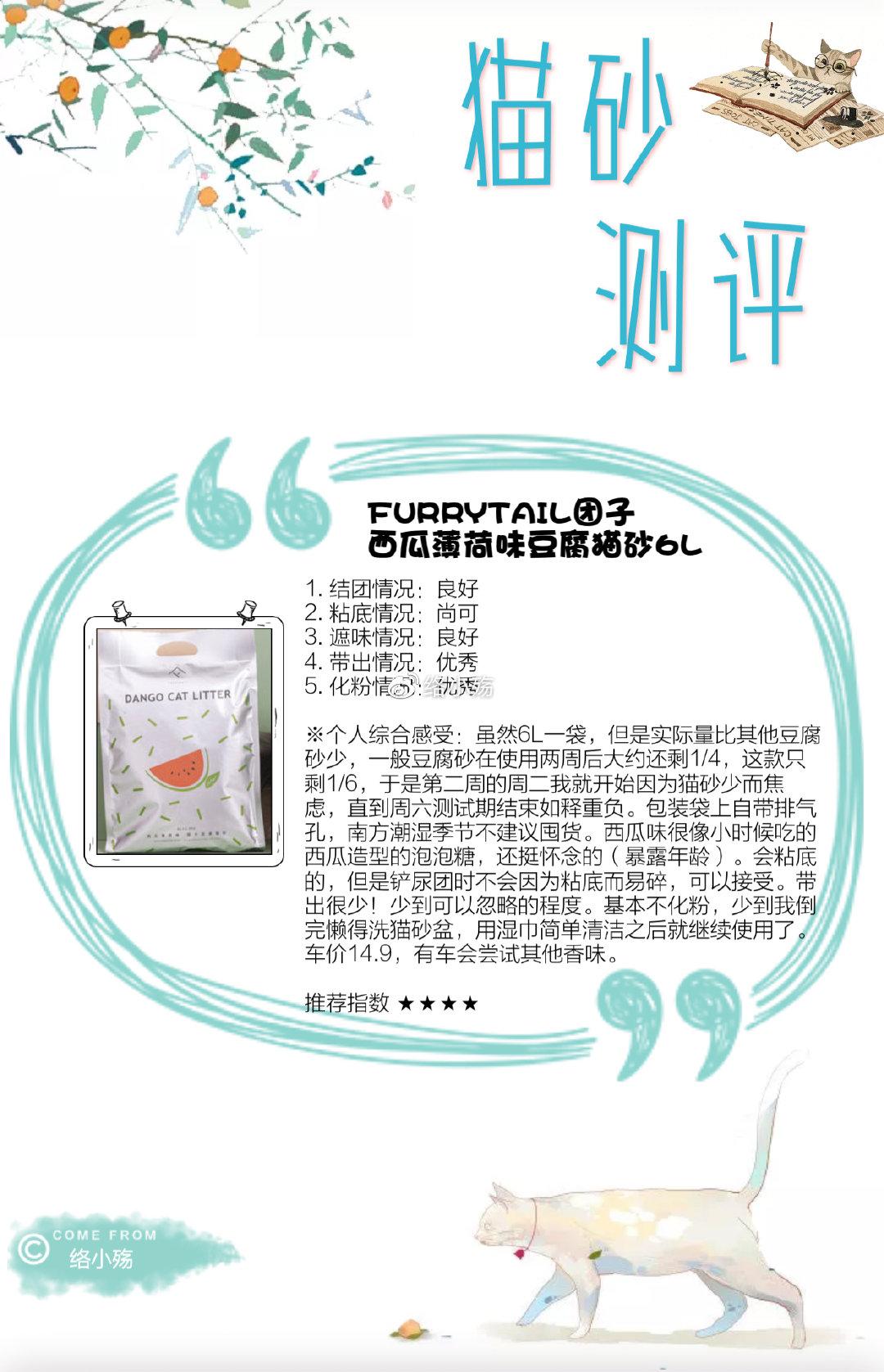 Furrytail团子西瓜薄荷味豆腐猫砂6L