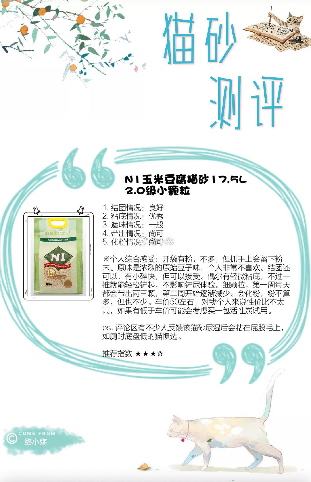 N1玉米豆腐砂17.5L 2.0级小颗粒
