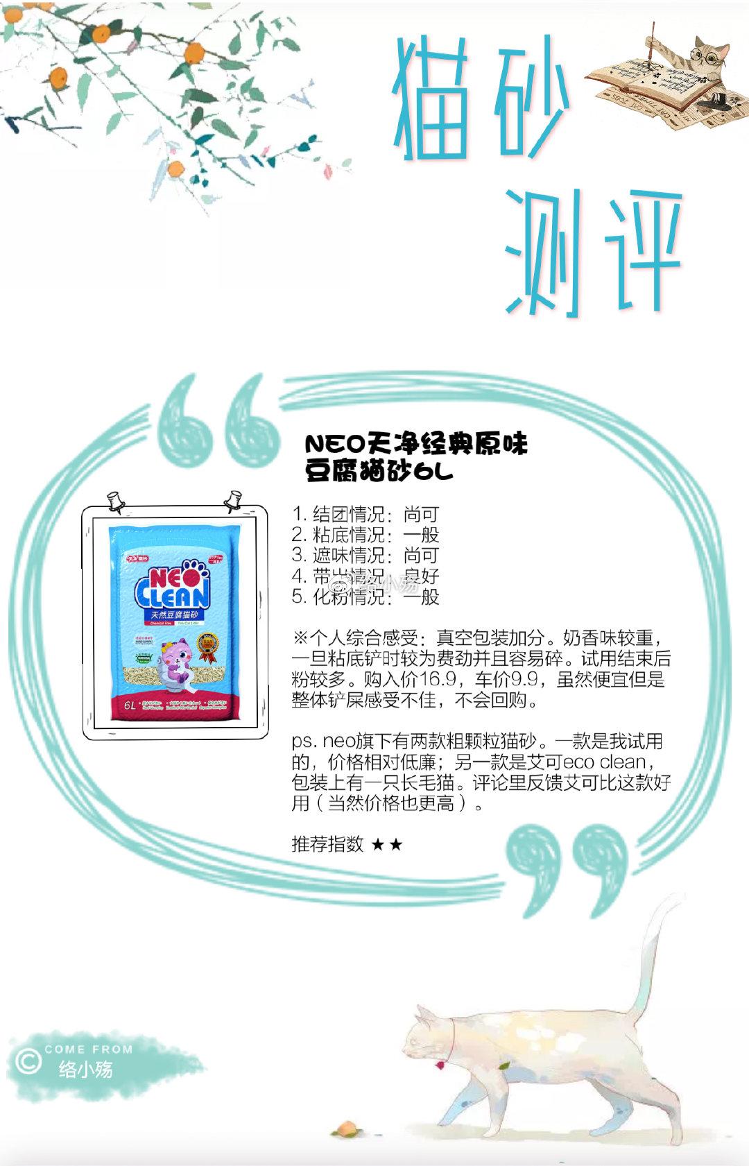 neo天净经典原味豆腐猫砂6L