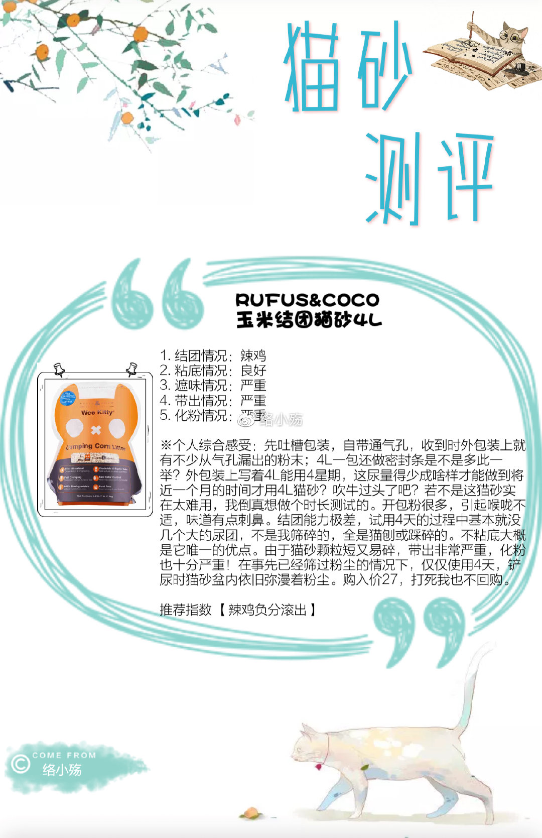 RUFUS&COCO玉米结团猫砂4L