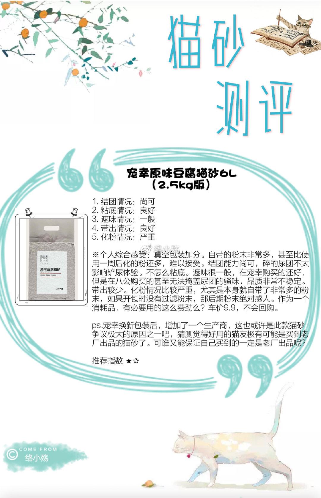 宠幸原味豆腐猫砂6L(2.5kg版)