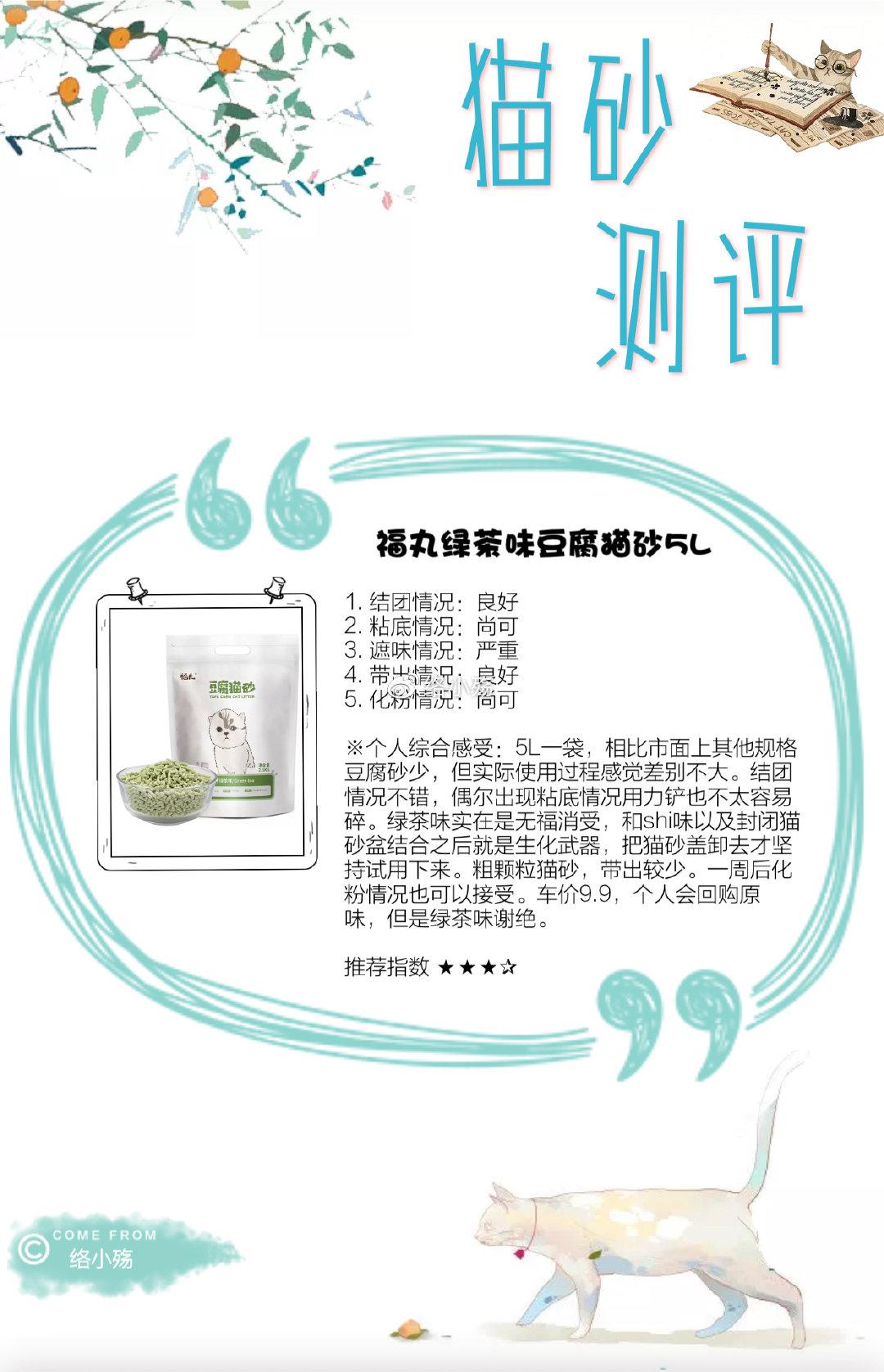 福丸绿茶味豆腐猫砂5L