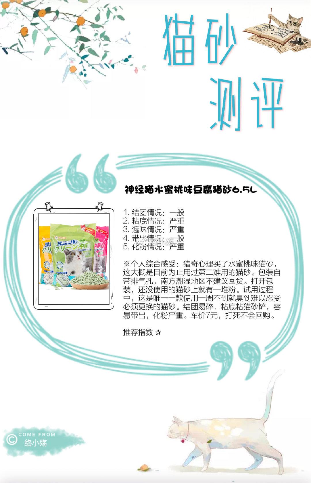 神经猫水蜜桃味豆腐猫砂6.5L