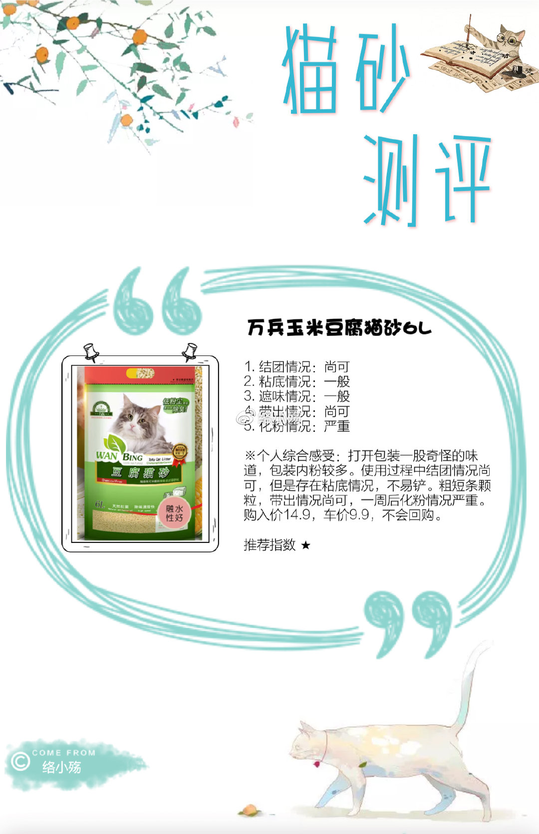 万兵玉米豆腐猫砂6L