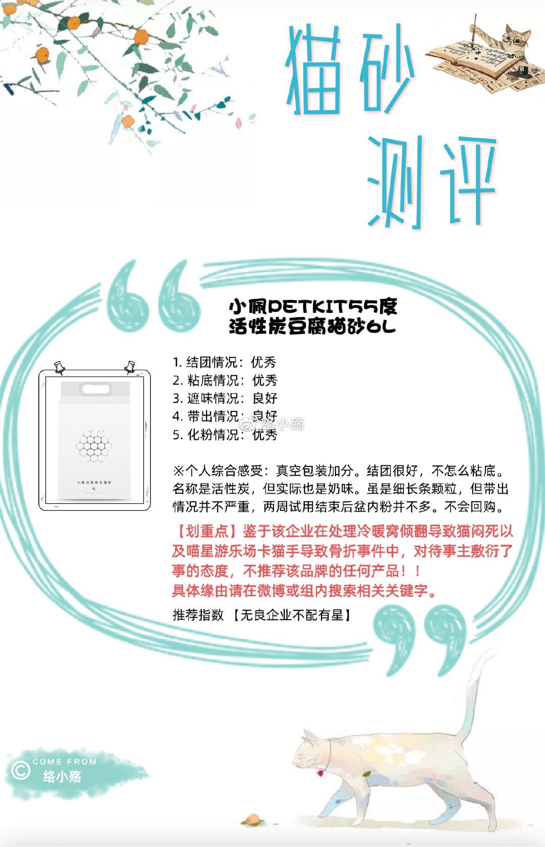 小佩PETKIT55度活性炭豆腐猫砂6L
