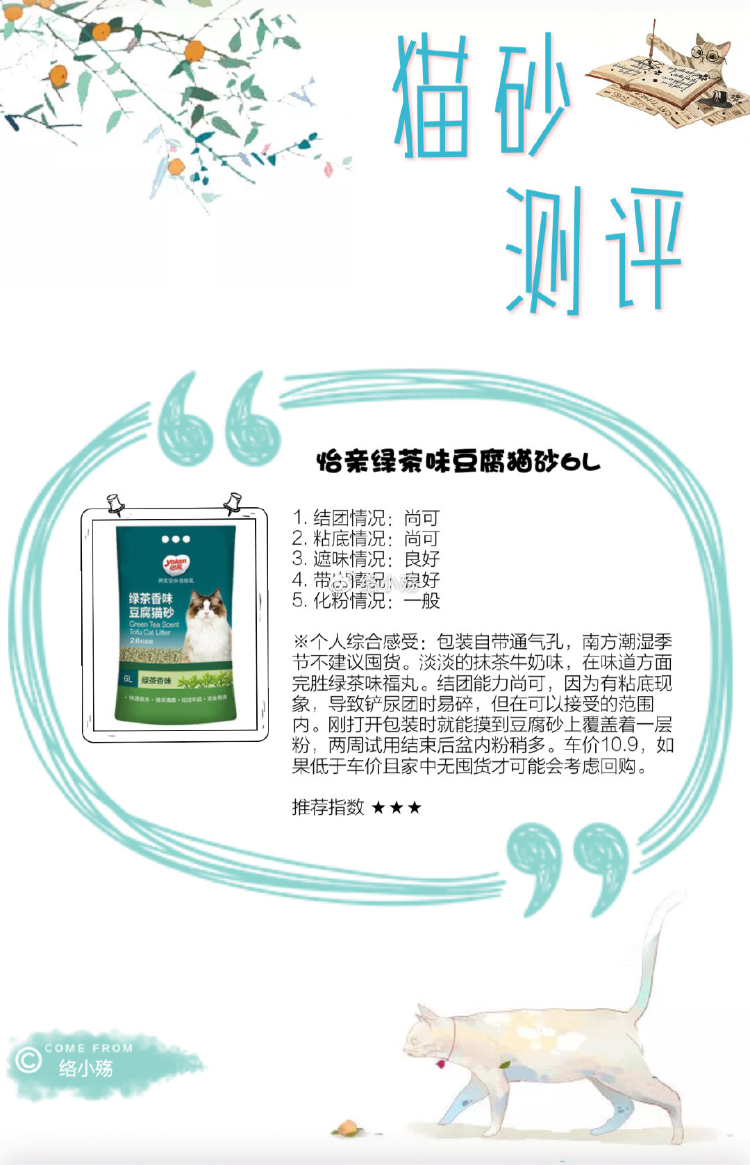 怡亲绿茶味豆腐猫砂6L