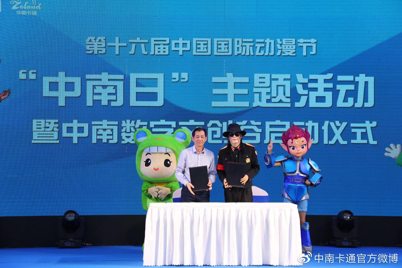 中南卡通执行总裁於敏与著名特型演员、世界著名中国MJ模仿者王杰克逊签署战略合作协议
