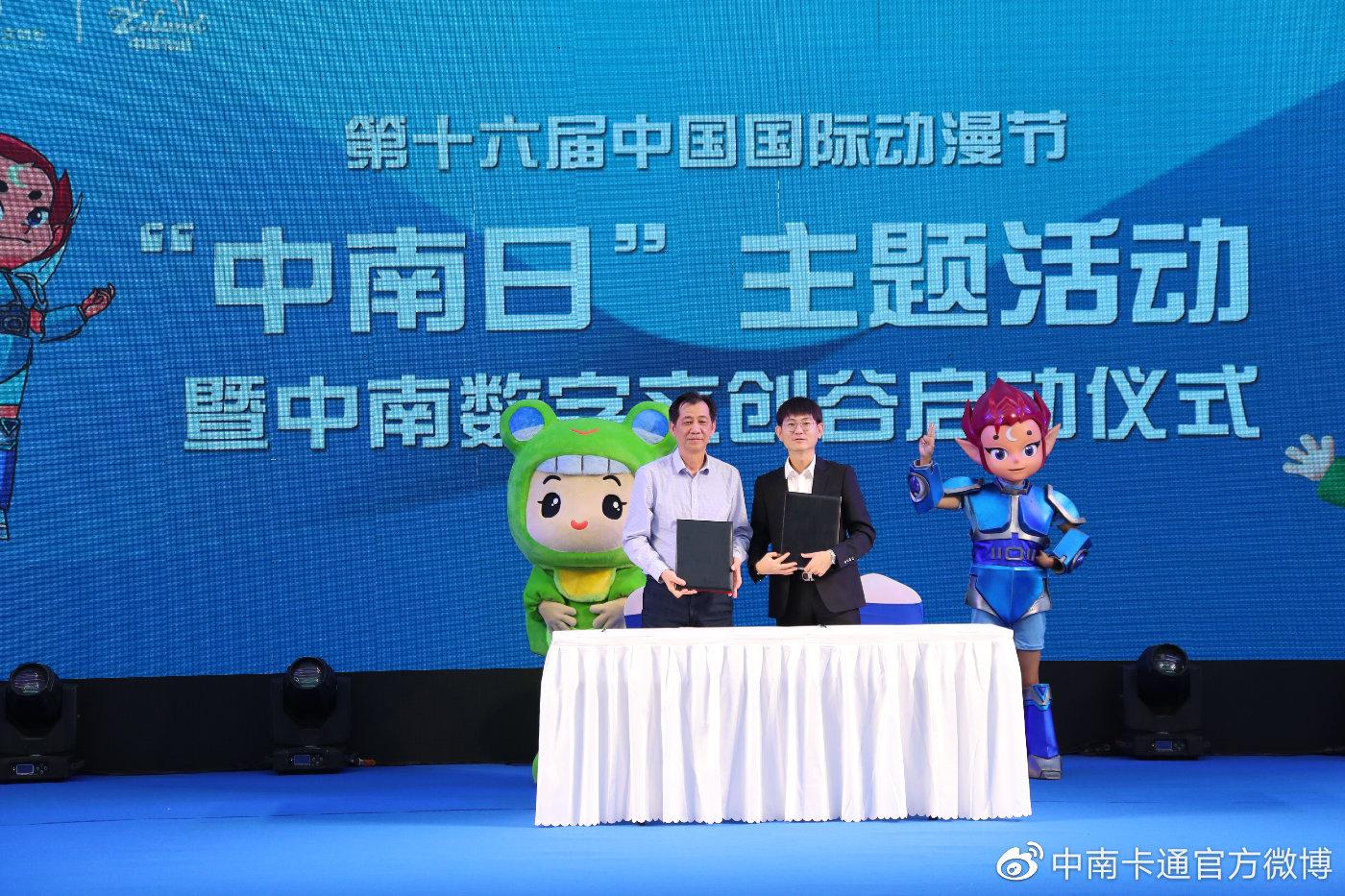 中南卡通执行总裁於敏与北京极光动漫有限公司、杭州魔鬼蛙总经理刘阿八签署战略合作协议