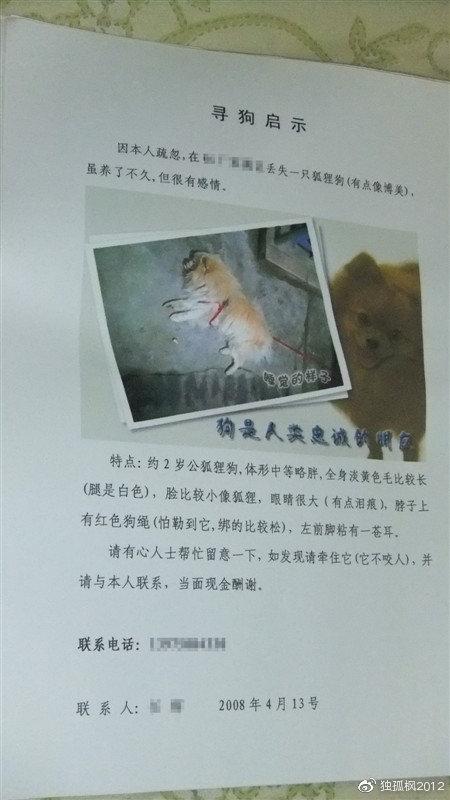 2008年4月13号,这份寻狗启示的文档还在我的电脑里,打印的纸我留了一份在集邮册里。