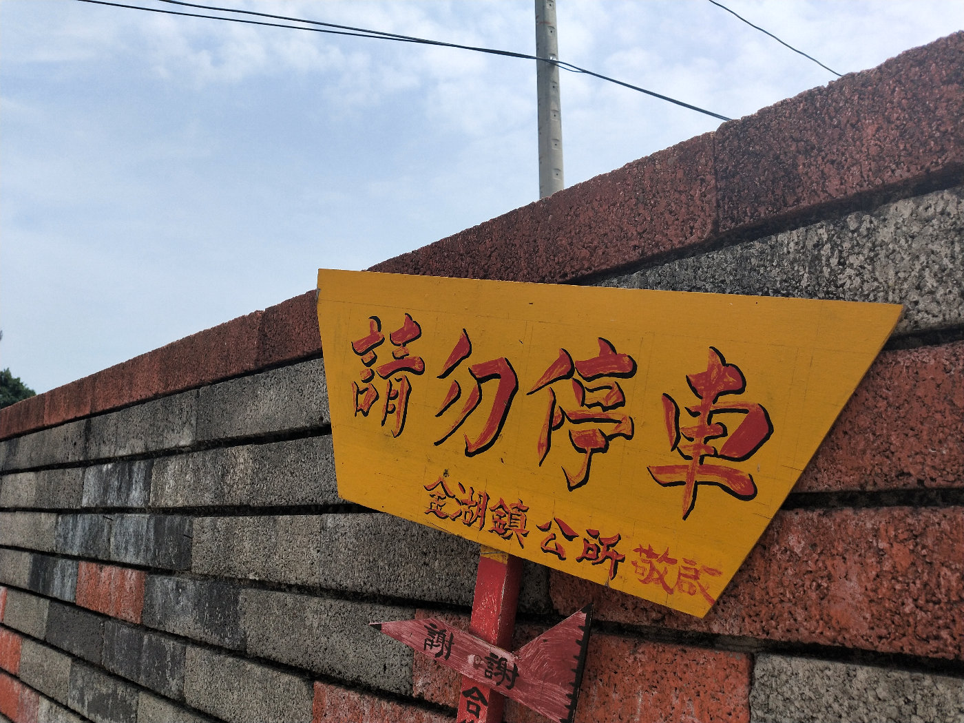 去陈景兰楼路上看到的提示牌,台湾式文艺