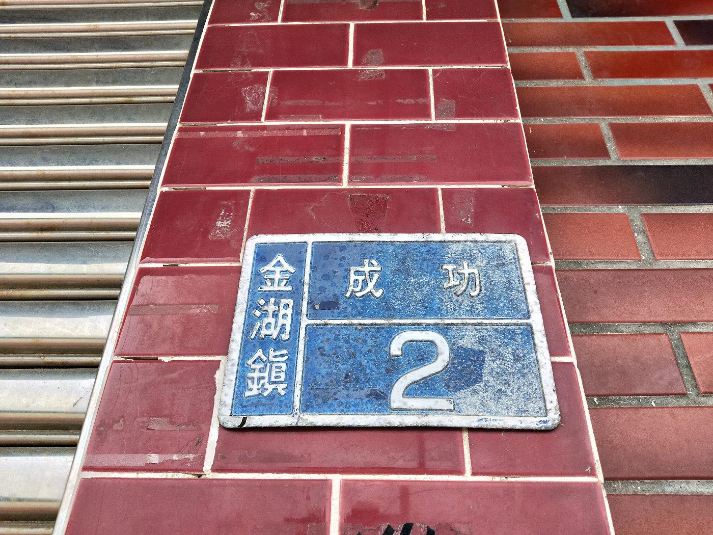 """边上民居的门牌,不知道是不是在""""成功路"""""""