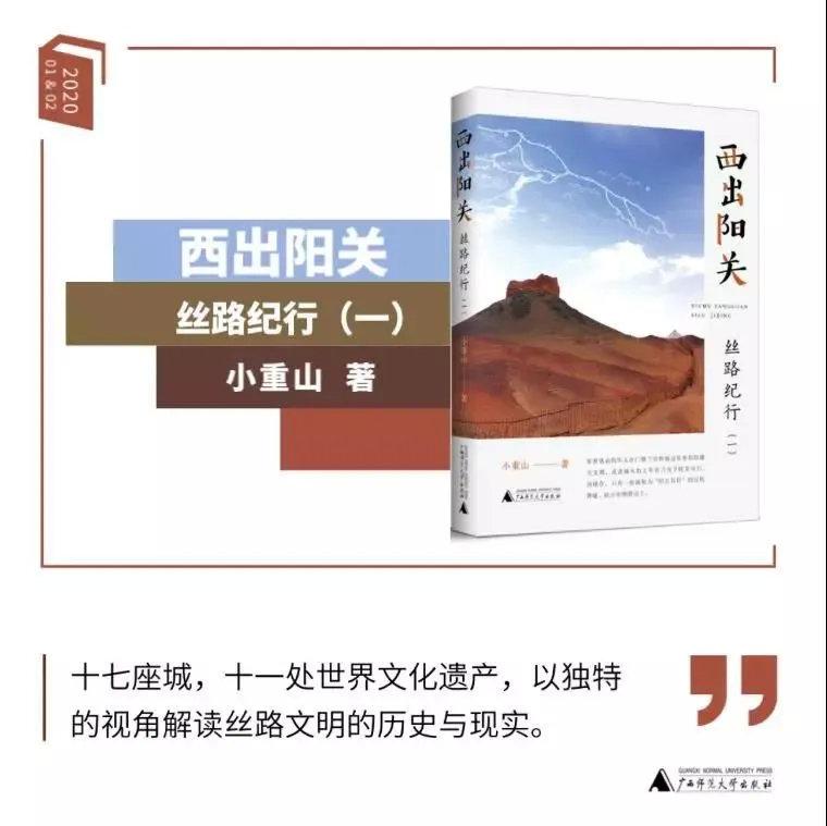 《西出阳关:丝路纪行(一)》小重山 著;广西师范大学出版社