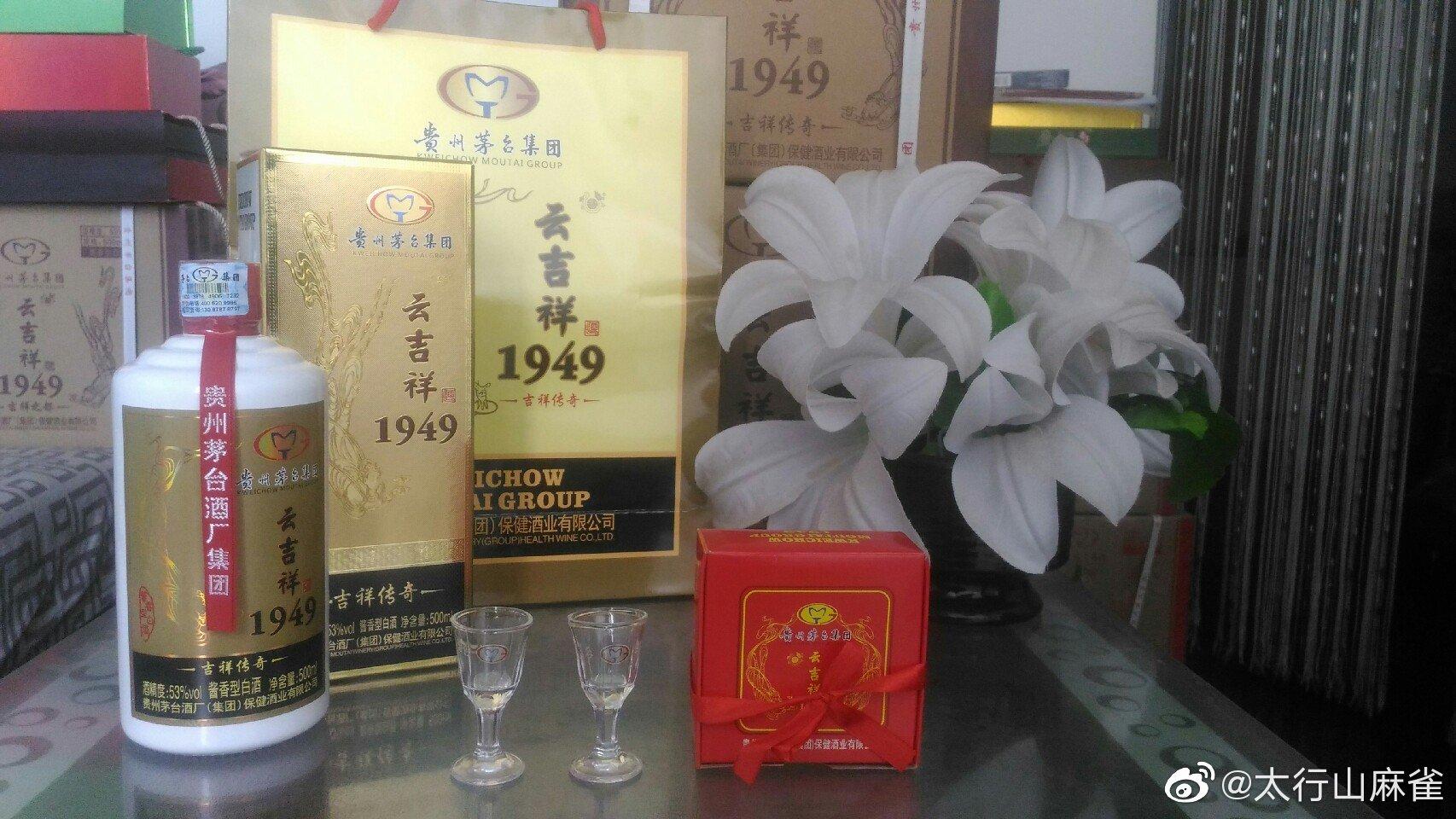茅台酒厂1949吉祥传奇酒,固态法碎沙酱香型53度,统一售价399元可打2.6折