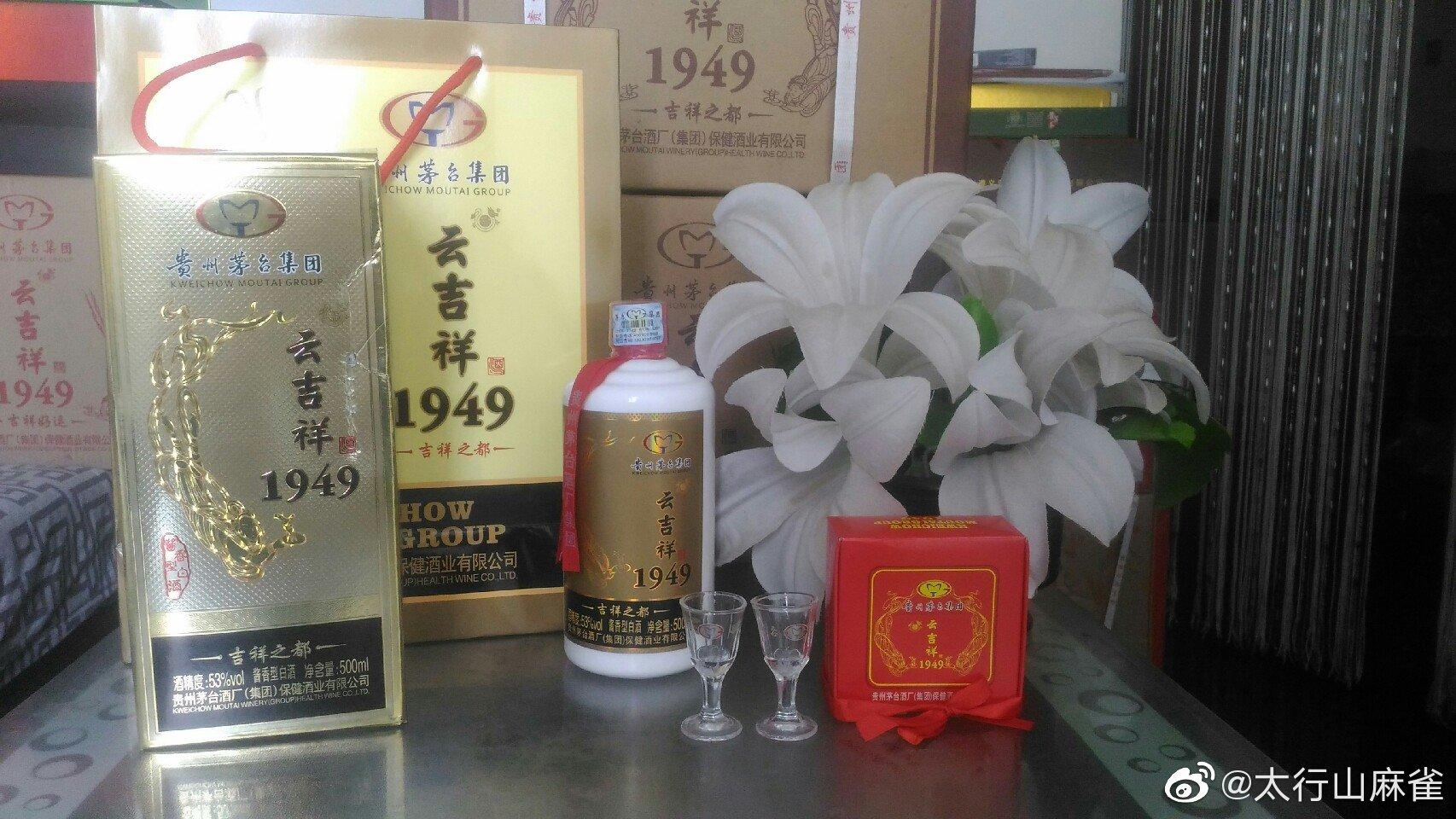 茅台酒厂1949吉祥之都酒,固态法翻沙酱香型53度,统一售价299元可打2.6折