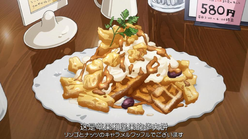 苹果坚果华夫饼